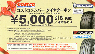 costco_tire_coupon